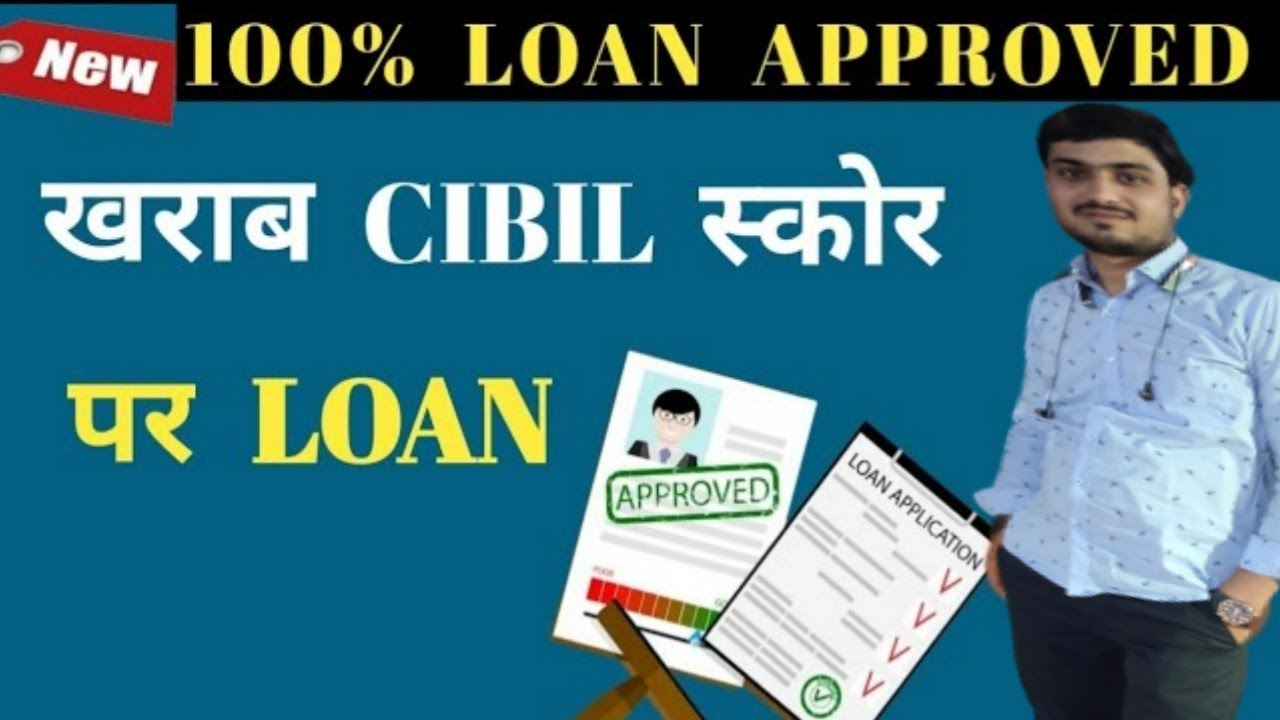 bad-cibil-score-loan-how-to-get-loan-with-low-cibil-score-hindi